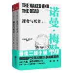 裸者与死者