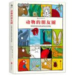 动物的朋友圈:你没见过的动物分类图鉴