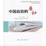 中国高铁的奥秘