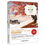 红与黑 (法)斯当达,罗新璋 北京理工大学出版社