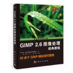 GIMP 2 6图像处理经典教程 (阿根廷)Juan Manuel Ferreyra 科学出版社【新华书店 值得信赖】