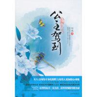 【二手旧书8成新】归桐:公主驾到 叶梵 9787550200883 北京联合出版公司