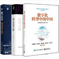 数字化转型中的中国 信息社会50人论坛+中国经济创新增长新蓝图+数字化转型之路预售