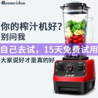 榨汁机家用商用水果奶茶店用大容量豆浆机炸豆浆果汁多功能破壁机