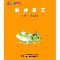 幼儿画报课堂电子书�q坐井观天(多媒体电子书)
