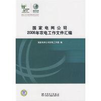 国家电网公司2008年农电工作文件汇编