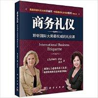 商务礼仪:聆听国际大师最权威的礼仪课
