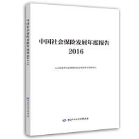 中国社会保险发展年度报告2016