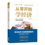 从零开始学经济(快速入门+实战升级!一看就懂的经济常识全解读,专为中国上班族、有孩一族、家庭个人理财打造!囊括70多个