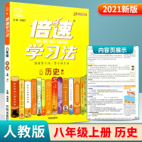 倍速学习法八年级上册历史人教版2021版万向思维