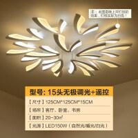 子母灯具 客厅灯 餐厅简约现代客厅灯led吸顶室内灯具后现代大气家用创意卧室灯子母灯 白框 15头-无极调光+遥控