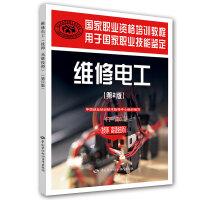 维修电工(技师 高级技师)(第2版)(下册)――国家职业资格培训教程
