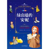 成长文库-世界儿童文学精选-拼音版-绿山墙的安妮 拼音美绘本
