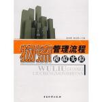 【RT5】物流管理流程模拟实验 谢如鹤,黄向荣 中国财富出版社 9787504728005