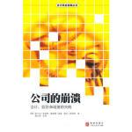 公司的崩溃:会计、监管、道德的失败 (澳)克拉柯,薛云奎 格致出版社