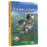 生态水域与生态养殖 潘洪强,潘莉,潘文新著 中国农业科学技术出版社