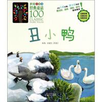 封面有磨痕-TJ-世界经典童话100:丑小鸭(美绘本) 9787216081696 湖北人民出版社 知礼图书专营店