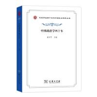 中国政治学四十年(改革开放四十年与中国社会科学丛书) 俞可平 主编 商务印书馆
