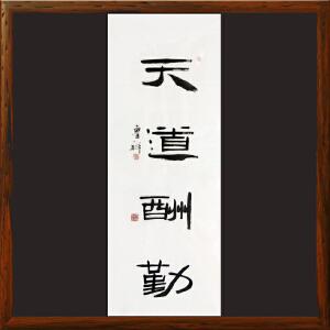 书法《天道酬勤》鲁祥R4849 中国艺术家协会名誉会长