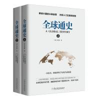 全球通史套装(上下)
