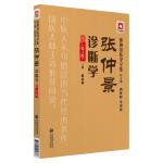 张仲景医学全集:张仲景诊断学(第3版)