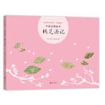 中国名画绘本:桃花源记