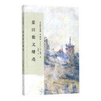 蒙田散文精选(名家散文典藏 彩插版) 蒙田 长江文艺出版社