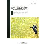 当代德育理论译丛:变革中的公民身份:教育中的民主与包容
