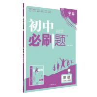 理想树2019新版 初中必刷题 英语九年级上册 人教版 67初中自主学习
