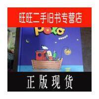 【二手旧书9成新】【正版现货】Polo历险记