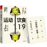 �\�语�食1:9修�版(�L靡全日本的�食�p肥法)
