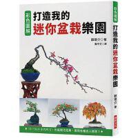 【预订】打造我的迷你盆栽乐园:13~15cm小巧尺寸 瑞升港台原版
