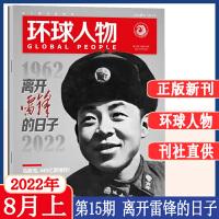 环球人物杂志2021年4月上第7期总442期 中美外交50年变局与破局 新闻时事评论热点 中国资讯过期刊