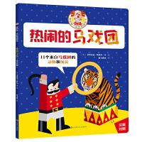 我的第一本折纸模型书(中英双语):热闹的马戏团