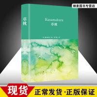 正版现货 精装 草枕 夏目漱石作品集 外国日本文学畅销小说书籍