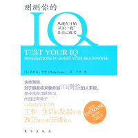 测测你的IQ(秒杀世界500强笔试的IQ练习)