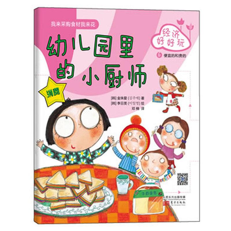 经济好好玩:幼儿园里的小厨师