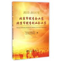 2015-2016年北京市优秀企业家 北京市优秀创业企业家