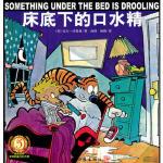 封面有磨痕-HSY-漫画:床底下的口水精 9787506354547 作家出版社 知礼图书专营店