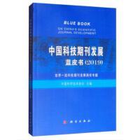 中国科技期刊发展蓝皮书(2019)