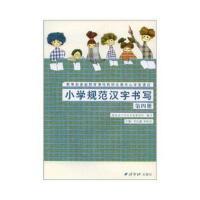 小学规范汉字书写:第四册