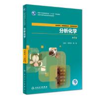 分析化学(第4版/高职中药/配增值) 陈哲洪、鲍羽 人民卫生出版社