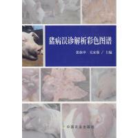 猪病误诊解析彩色图谱 张弥申,吴家强 中国农业出版社