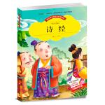 【彩图注音版】诗经 名家导读成长必读经典 世界中外经典文学名著 适合5-6-12岁少年儿童书目 小学生1-3年级 无障