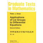 李群在微分方程中的应用・第2版(英文版)