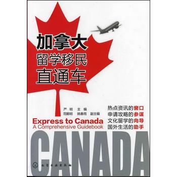 加拿大留学移民直通车 严明 化学工业出版社 【 请看详情 如有问题请联系在线客服 新华书店】