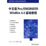 【旧书二手书9成新】中文版Pro/ENGINEER Wildfire 4 0基础教程(高等学校计算机应用规划教材) 宁