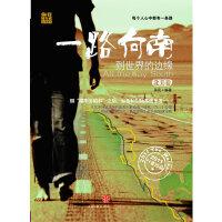 """一路向南:到世界的边缘(继""""搭车去柏林""""之后,谷岳和刘畅再度出发……)"""
