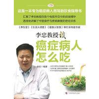 癌症病人怎么吃(国内首席中医抗癌专家新作)