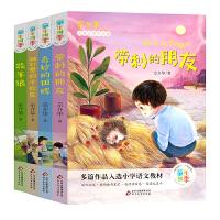童年四季(全4册)《带刺的朋友》 入选教育部统编版三年级语文教材,其中多篇入选小学同步阅读
